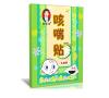 Детский пластырь от кашля и бронхита Чжао Цзюньфэн