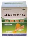 Лейкопластырь бактерицидный Yannan Baiyao (2 пластыря)